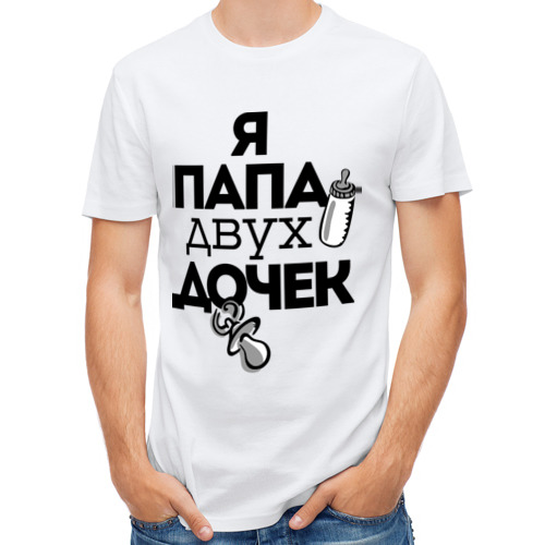 Мужская футболка полусинтетическая  Фото 01, Папа двух дочек