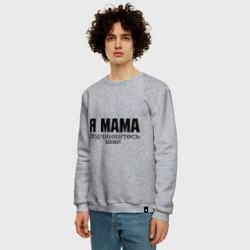 Я мама - подчиняйтесь мне