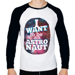 Want to be an astronaut