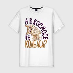 Кот и колбаса