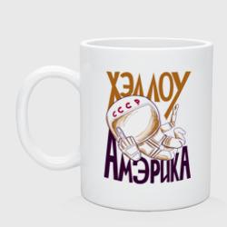 Хэллоу Амэрика