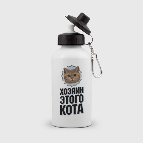 Хозяин этого кота