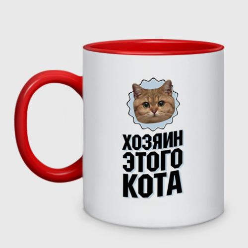 Кружка двухцветная Хозяин этого кота