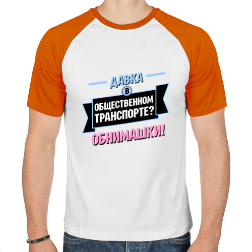 Мужская футболка реглан  Фото 01, Обнимашки!