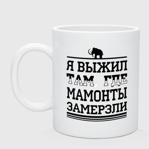 Я выжил там, где мамонты замерзли