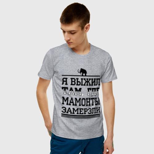 Мужская футболка хлопок Я выжил там, где мамонты замерзли Фото 01