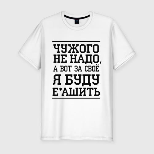Мужская футболка премиум  Фото 01, Чужого не надо