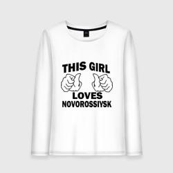 Эта девушка любит Новороссийск