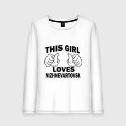 Эта девушка любит Нижневартовск