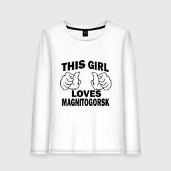 Эта девушка любит Магнитогорск