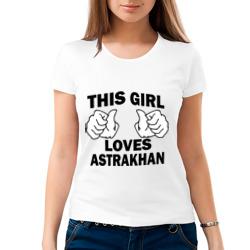 Эта девушка любит Астрахань