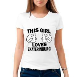 Эта девушка любит Екатеринбург
