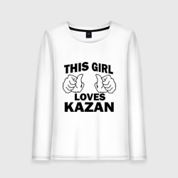 Эта девушка любит Казань