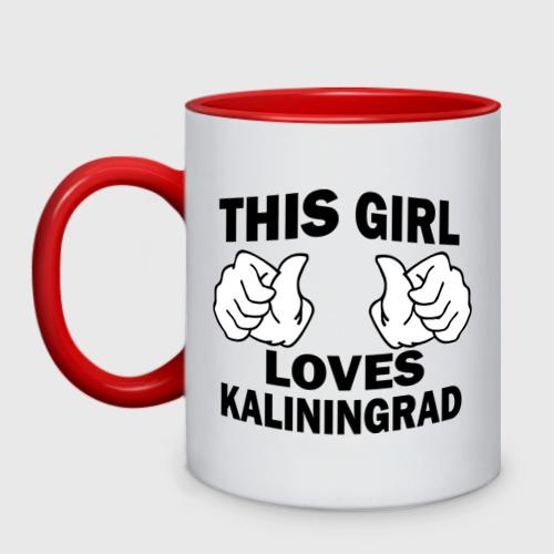 Кружка двухцветная Эта девушка любит Калининград