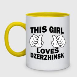 Эта девушка любит Дзержинск