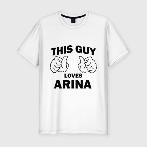 Мужская футболка премиум  Фото 01, Этот парень любит Арину