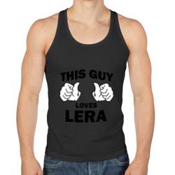 Этот парень любит Леру