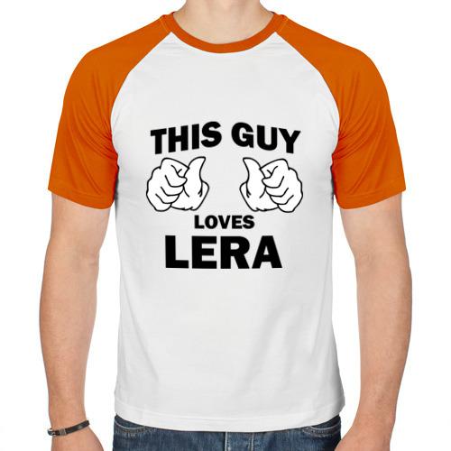 Мужская футболка реглан  Фото 01, Этот парень любит Леру