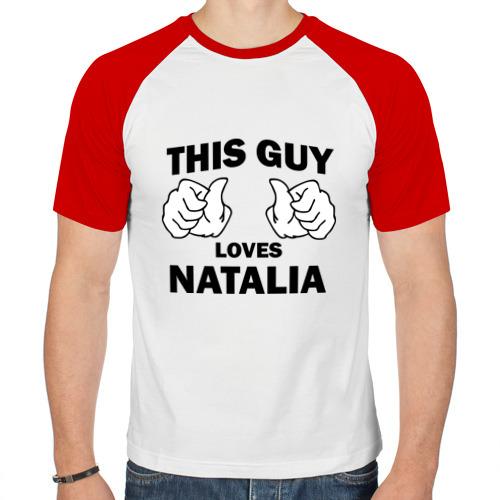 Мужская футболка реглан  Фото 01, Этот парень любит Наталью