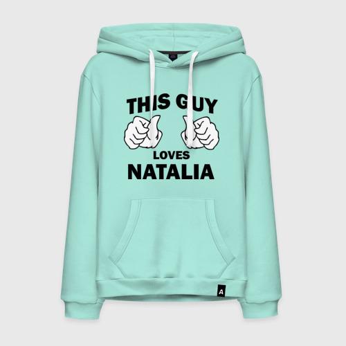 Этот парень любит Наталью