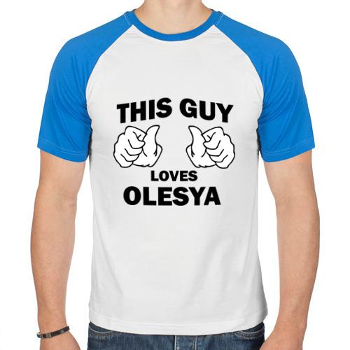 Мужская футболка реглан  Фото 01, Этот парень любит Олесю