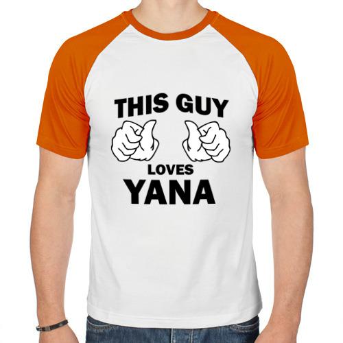Мужская футболка реглан  Фото 01, Этот парень любит Яну
