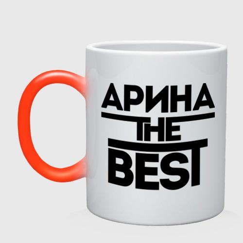 Кружка хамелеон Арина the best