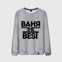 Ваня the best