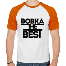 Вовка the best