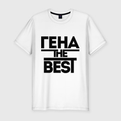 Гена the best