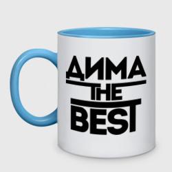 Дима the best