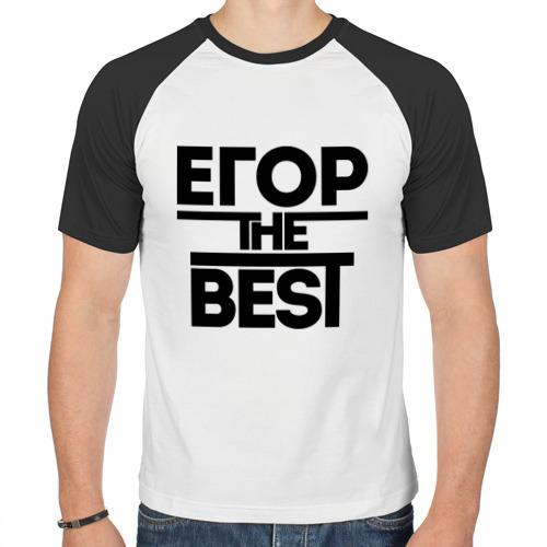 Мужская футболка реглан  Фото 01, Егор the best