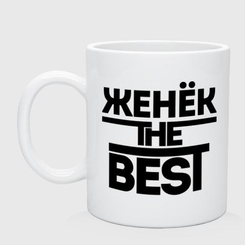 Кружка Женёк the best