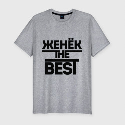 Женёк the best