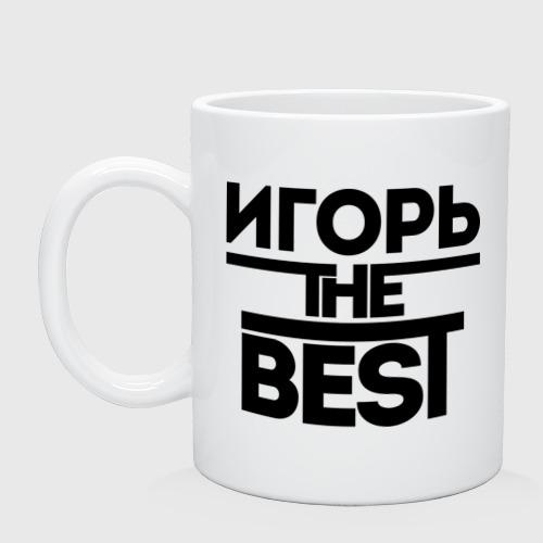 Кружка Игорь the best