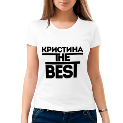 Кристина the best