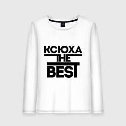 Ксюха the best