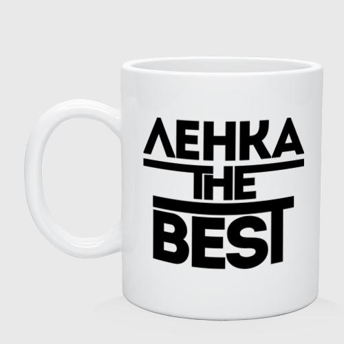 Кружка Ленка the best