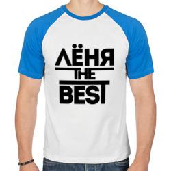 Лёня the best