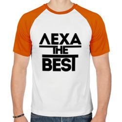 Лёха the best