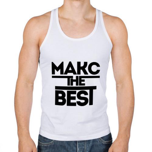 Макс the best