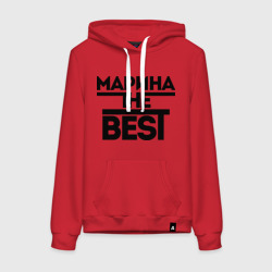 Марина the best