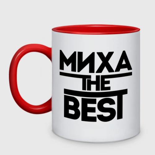 Кружка двухцветная Миха the best