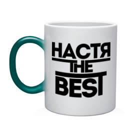 Настя the best - интернет магазин Futbolkaa.ru