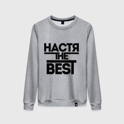 Настя the best