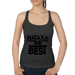 Натаха the best
