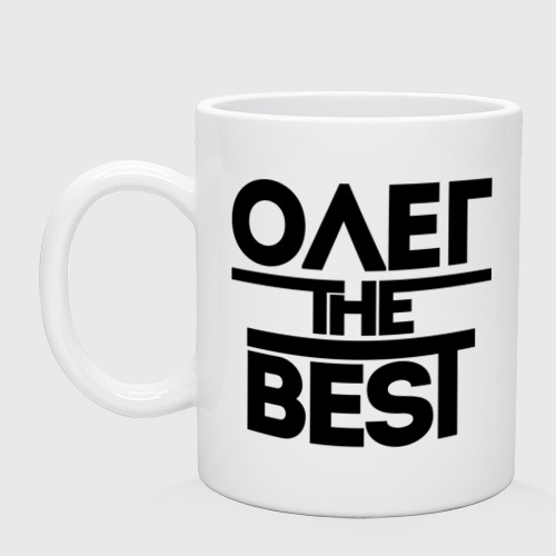 Кружка Олег the best