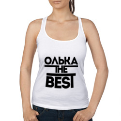 Олька the best