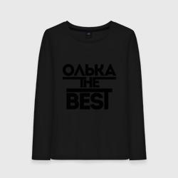 Олька the best