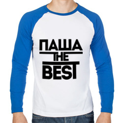 Паша the best